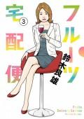 フルーツ宅配便〜私がデリヘル嬢である理由〜 3
