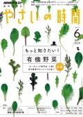 NHK 趣味の園芸 やさいの時間 2017年6月号