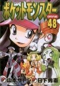 ポケットモンスタースペシャル 48