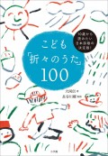 こども「折々のうた」100 〜10歳から読みたい日本詩歌の決定版!〜