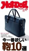 Hot−Dog PRESS no.89 今一番欲しい鞄10選 機能美とデザイン美に優れた傑作カバンを厳選