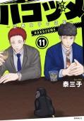 ハコヅメ〜交番女子の逆襲〜(11)