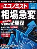 週刊エコノミスト2018年3/27号