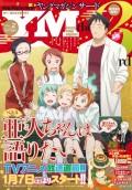 ヤングマガジン サード 2017年 Vol.2 [2017年1月6日発売]