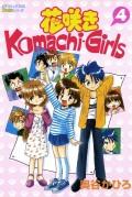 【期間限定価格】花咲きKomachi−Girls 4