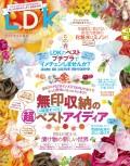 LDK (エル・ディー・ケー) 2019年 4月号