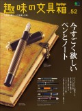 趣味の文具箱 Vol.52