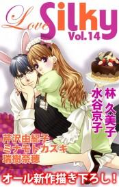 【期間限定価格】Love Silky Vol.14