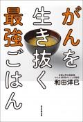 がんを生き抜く最強ごはん(毎日新聞出版)