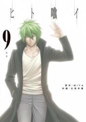 ヒト喰イ 9