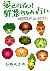 愛されるっ! 野菜ちゃん占い