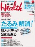 日経ヘルス 2016年9月号