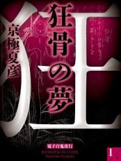 狂骨の夢(1)