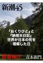 『おくりびと』と『納棺夫日記』 世界が日本の死を理解した日―新潮45eBooklet 教養編9