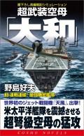 超武装空母「大和」(3)連戦連破!最強機密艦隊