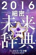 2016年占星術☆細密未来辞典獅子座
