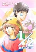 鬼外カルテ(4) 1/2<One half>