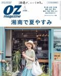 OZmagazine 2016年8月号 No.532