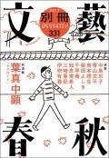 別冊文藝春秋 電子版15号