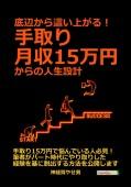 底辺から這い上がる!手取り月収15万円からの人生設計。