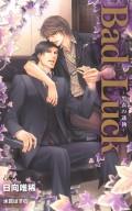 Bad Luck〜黒衣の迷執〜【特別版】