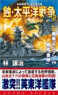 蝕・太平洋戦争(2)戦艦「ネルソン」VS戦艦「金剛」