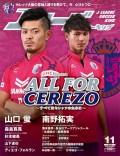 Jリーグサッカーキング2014年11月号