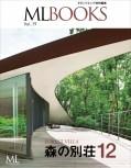 ML BOOKSシリーズ 19 森の別荘12