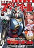 ビッグコミックスペリオール 2021年11号(2021年5月14日発売)