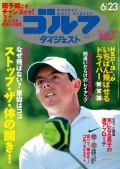週刊ゴルフダイジェスト 2015/6/23号