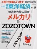 週刊東洋経済2017年9月23日号