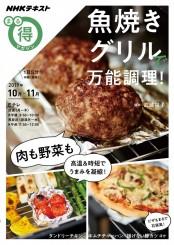 NHK まる得マガジン 魚焼きグリルで万能調理!2019年10月/11月