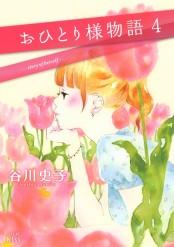 おひとり様物語 −story of herself−(4)