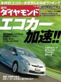 週刊ダイヤモンド 11年3月12日号