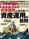 週刊ダイヤモンド 12年5月26日号