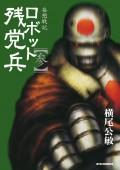 妄想戦記ロボット残党兵(3)