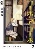 【分冊版】コーポ・ア・コーポ 7