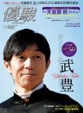 月刊『優駿』 2018年11月号