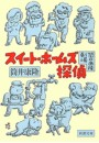 筒井康隆劇場 スイート・ホームズ探偵