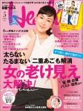 日経ヘルス 2018年5月号