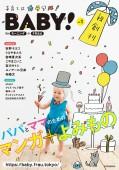 BABY! byモーニング+FRaU VOL.01 [2017年5月1日発売]