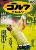 週刊ゴルフダイジェスト 2016/11/22号