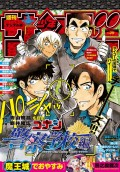 週刊少年サンデー 2020年29号(2020年6月17日発売)