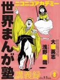 ニコニコアカデミー 世界まんが塾講義録 第8回