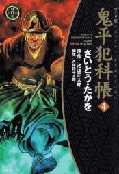 ワイド版鬼平犯科帳 4