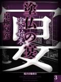塗仏の宴 宴の始末(3) 【電子百鬼夜行】