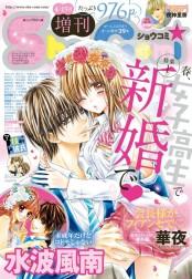 Sho−Comi 増刊 2016年4月15日号(2016年4月15日発売)