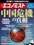 週刊エコノミスト2014年3/11号