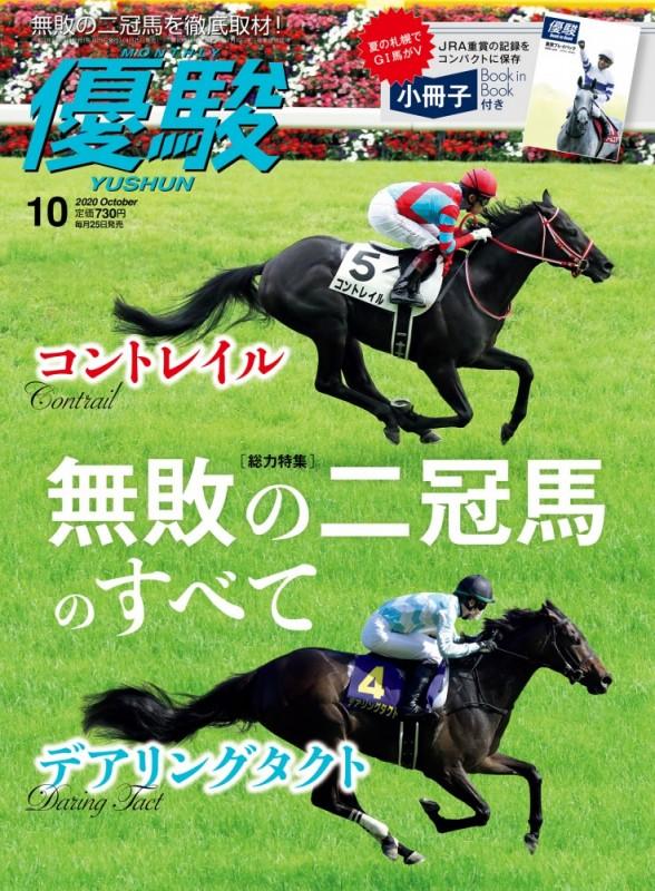 月刊『優駿』 2020年10月号
