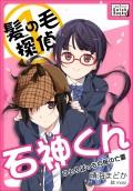 髪の毛探偵 石神くん 1 〜ひとりぼっちの桜の亡霊〜